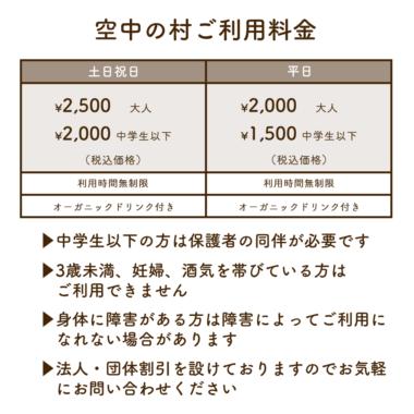 空中の村 入場料